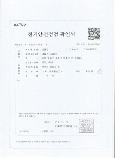 전기안전검사필증.JPG
